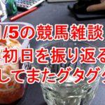 【競馬雑談】新年一発目の結果発表!