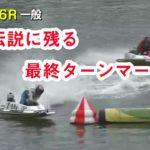 (競艇・ボートレース)(衝撃)伝説に残る最終ターンマーク