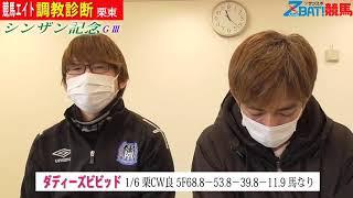 【競馬エイト調教診断】シンザン記念(籔本&坂本和)