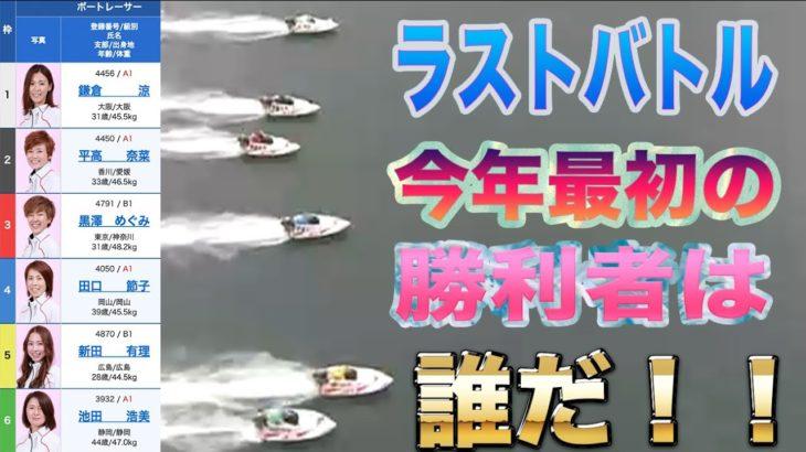 【ボートレース・競艇】優勝戦 今年最初の勝者は誰だ? 西部記者クラブ杯争奪徳山オールレディース