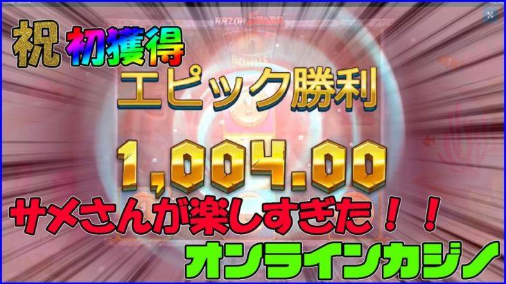 (高配当)サメさんがやっぱり楽しいw【オンラインカジノ】【かじ旅】