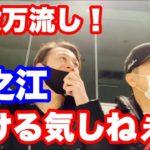 【ボートレース・競艇】住之江負ける気しねぇ!! 100万円企画#5