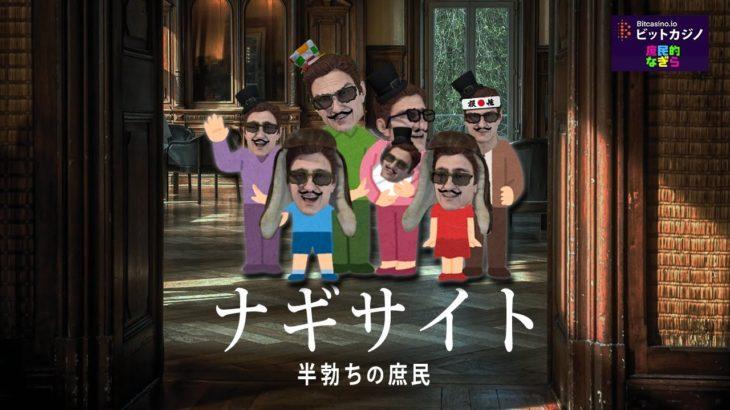 【ビットカジノ】今日も新台中心にやっていきましょうう!!マジで勝たせ!!