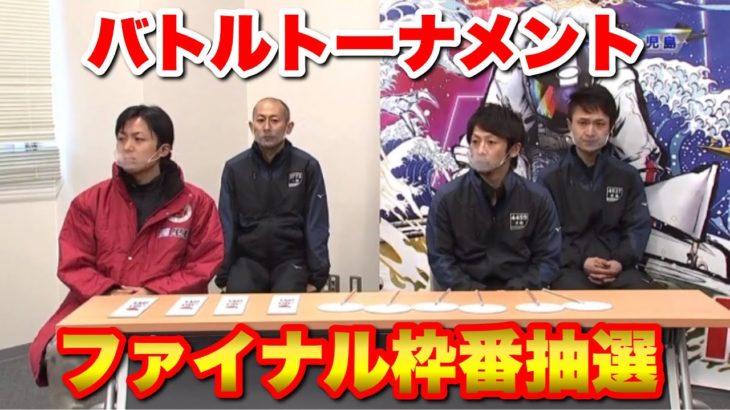 【バトルトーナメント】ファイナル枠番抽選【競艇・ボートレース】
