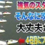 【ボートレース・競艇】高田ひかる 4日目にフライングしたのにかなりの強気スタート 琵琶湖男女W優勝戦e−radioLAKESIDECUP