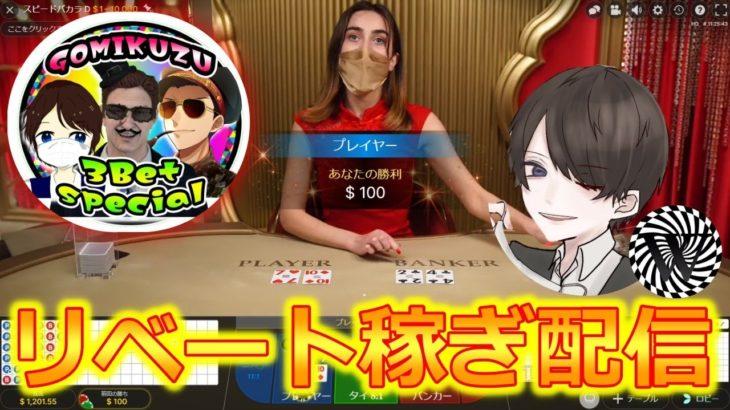 🎃の完全プライベートリベートボーナス稼ぎバカラ配信【ワンダーカジノ】