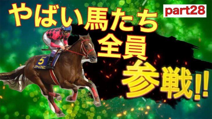 ☆★最新☆★ やばい馬たちwww全員参戦!!!part28【競馬】