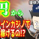 【オンラインカジノ】0円からカジ旅のとある機能を使ってお金稼ぎたい!