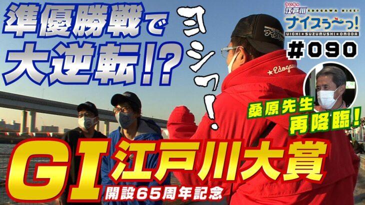 ボートレース【ういちの江戸川ナイスぅ〜っ!】#090 準優勝戦で大逆転!?