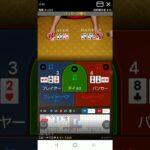 【1日目】アラサーリーマンのオンラインカジノ生活