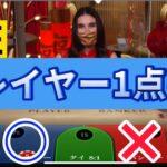 【検証】プレイヤー1点張りしたら勝てるの?【オンラインカジノ】【バカラ】