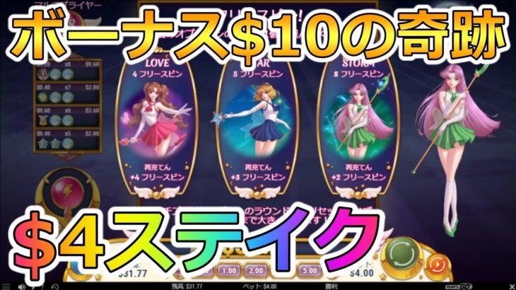 ボンズカジノのボーナス$10から奇跡の勝利!【スロット・バカラ】