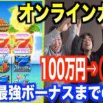 【歓喜】オンラインカジノ100万円チャレンジ撮影一発目でまさかの最強ボーナスに出会う。