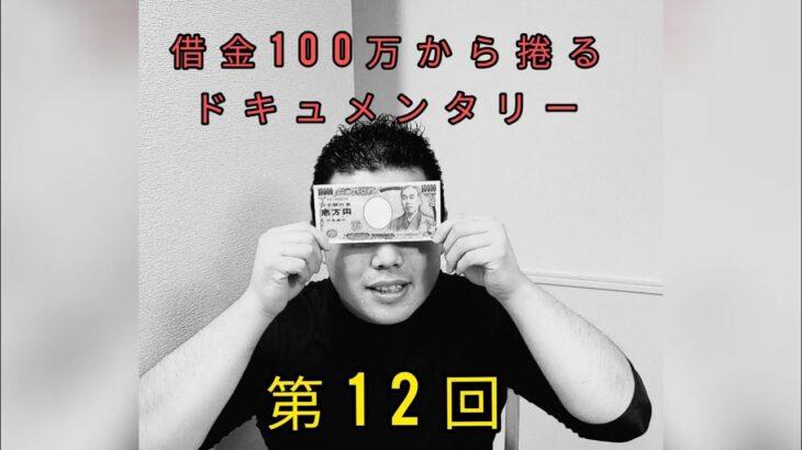【借金100万ギャンブラー】第12回 2回目のオンラインカジノ