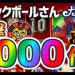 1000倍のフリースピン!【オンラインカジノ】【カジ旅】【ヴァンパイアゴーンワイルド】
