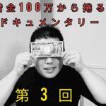 【借金100万ギャンブラー】オンラインカジノ100円スロット