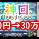 【神回】100円が30万円に!?3000倍BIGWIN【REACTOONZ】【オンラインカジノ】