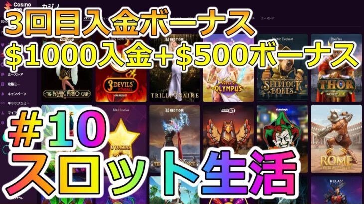 【#10】カジノミー資金$1000+ボーナス$500でスロット生活!1ヶ月でどれだけ遊べるのか?検証【3回目ボーナス利用中】