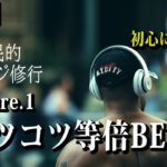 【エルドアカジノ】改めてライブカジノ修行開始!1万円の重みを思い出し、時間かけて死んでも+1万円を目指す!!