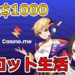 【#1】カジノミー資金$1000でスロット生活!1ヶ月でどれだけ遊べるのか?検証