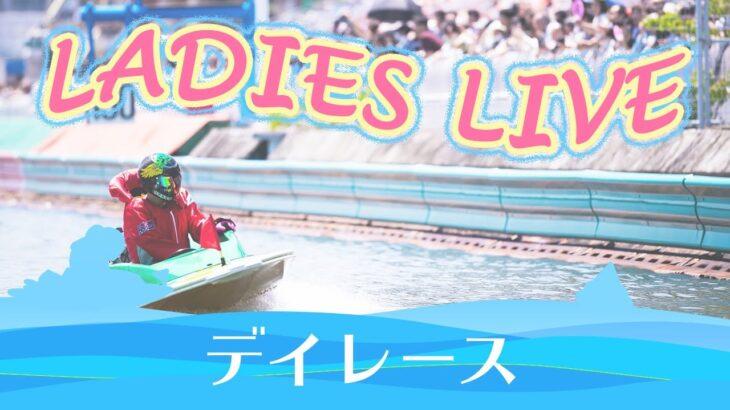 ボートレース【レースライブ】びわこヴィーナスシリーズ 最終日 1~12R