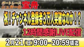 ボートレースライブ/祝!チャンネル登録者3万人!12時間感謝LIVE競艇配信