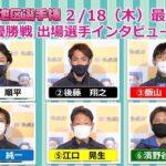 「第66回 GⅠ 関東地区選手権」最終日 12R優勝戦出場選手インタビュー