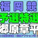 競艇 #170 福岡 うねり王福岡決戦!漫画アクション杯【ボートレース】 #Shorts