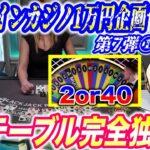 【1万円企画第7弾!!①】1万円からオンラインカジノでBJとドリームキャッチャーを実践した結果!!