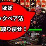 #180【オンラインカジノ|ルーレット】ほぼビックベア法でマンシュリアン法で負けた3万円を取り戻せ!|後編