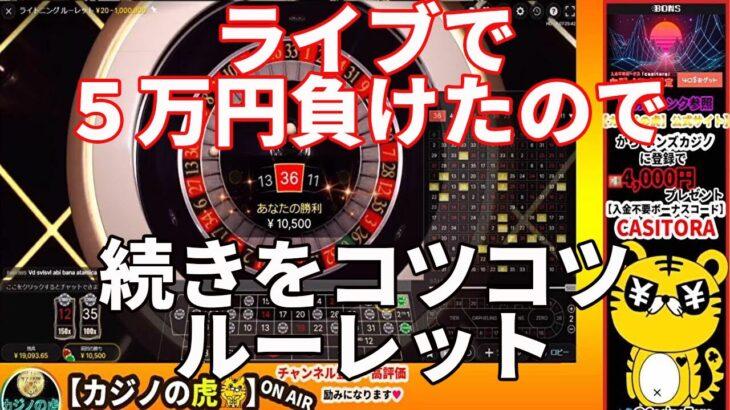 #188【オンラインカジノ ルーレット】生ライブ後のルーレット続き 競馬最終レースを迎えて少し取り戻し
