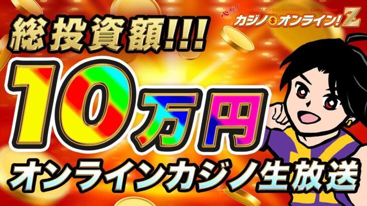 19時スタート!総投資額10万円!【オンラインカジノ生放送】【カジノシークレット】【必勝カジノオンラインZ】