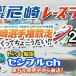 「サンケイスポーツ旗争奪第52回尼崎選手権競走まくってちょ〜うだい」2日目