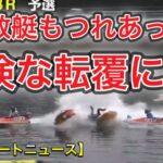 【競艇・ボートレース】複数艇がもつれ合い2艇がローリング