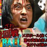 #2【ミスティーノ】オンラインカジノ絶望からの大勝利! メガボール 全投入チャレンジ!LIVEハイライト!