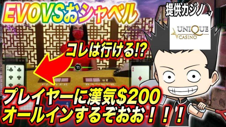 【オールイン!!】大好きなオンラインカジノで$200をオールインしちゃうもんね!