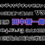 【競艇/ボートレース】2004.12.23 住之江SG第19回賞金王決定戦競走12R優勝戦