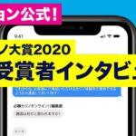 ベラジョン!必勝カジノ大賞2020金賞受賞インタビュー【オンラインカジノ】【ベラジョン】