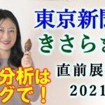 【競馬】東京新聞杯 きさらぎ賞 2021 直前展望(登録馬全頭分析はブログで!) ヨーコヨソー