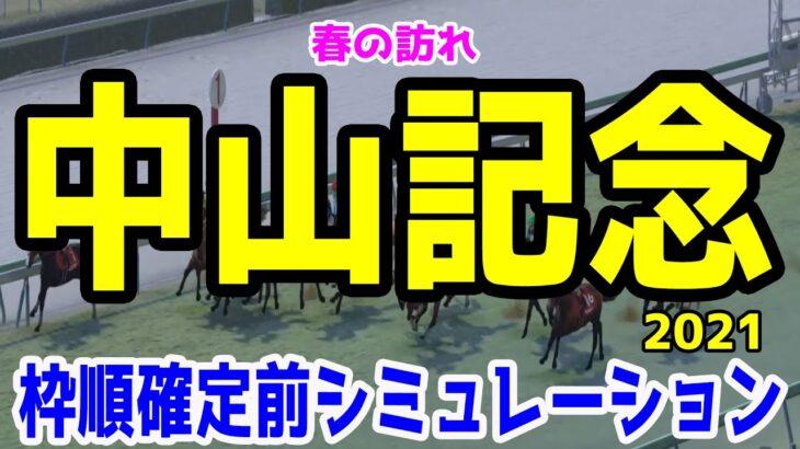 2021 中山記念 シミュレーション【競馬予想】枠順確定前