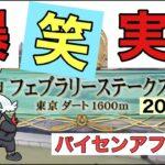 フェブラリーステークス 2021【回顧】結果 レース実況 カフェファラオ【競馬】 パイセンの爆笑実況動画!