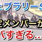 【競馬】フェブラリーステークス2021の想定メンバーがヤバすぎる…