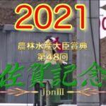 【佐賀競馬】【佐賀記念】【2021】