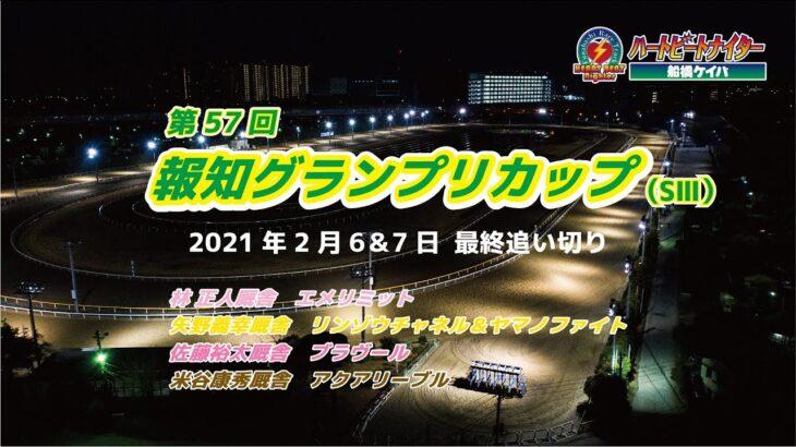 【船橋競馬】2021年 第57回 報知グランプリ(SⅢ) 最終追い切り調教【ドローン】