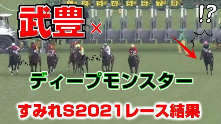 【競馬】ディープモンスター×武豊:すみれステークス2021レース結果