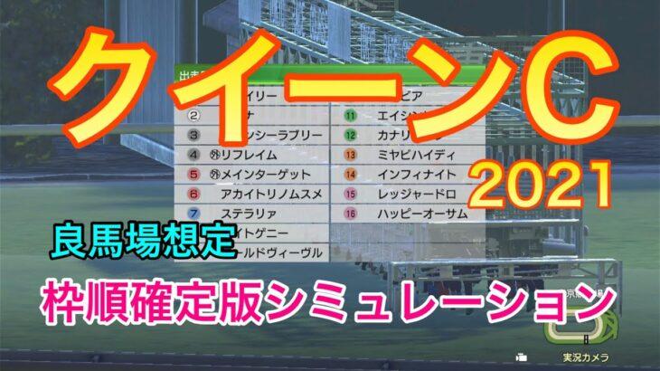 【競馬】クイーンカップ2021 枠順確定版シミュレーション【ウイニングポスト9 2020】