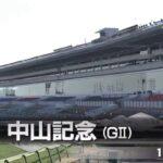 【競馬】2021 中山記念G2  2/28