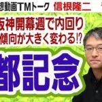 【競馬ブック】京都記念 2021 予想【TMトーク】