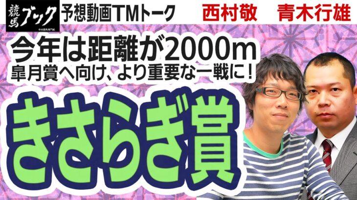 【競馬ブック】きさらぎ賞 2021 予想【TMトーク】