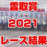 雲取賞 2021 レース結果 大井競馬 【  競馬予想tv 競馬場の達人 競馬予想 競馬魂 武豊tv 】